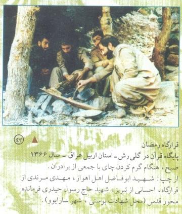 قرارگاه رمضان-پایگاه قرآن در گلی رش-استان اربیل عراق-سال1366