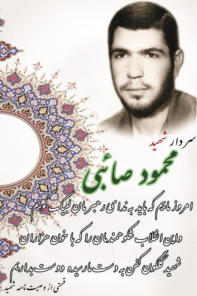 Shahid2-
