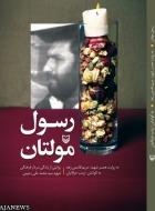 rasoule_moltan_shahid_rahimi